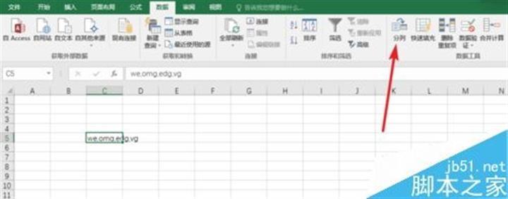 在Excel表格中分列數據的方法 - 9900 程式設計頻道