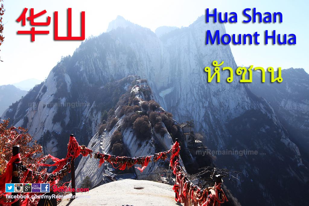 Hua-Shan