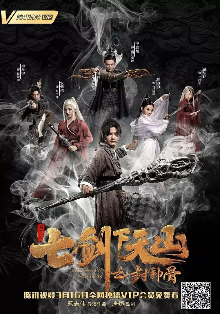 The Seven Swords 2: Bone of the Godmaker (2019) - Chinese