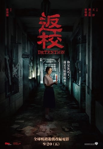 Detention (2019) - Chinese