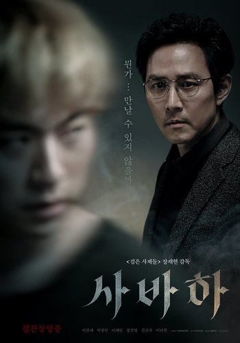 Svaha: The Sixth Finger (2019) - Korean