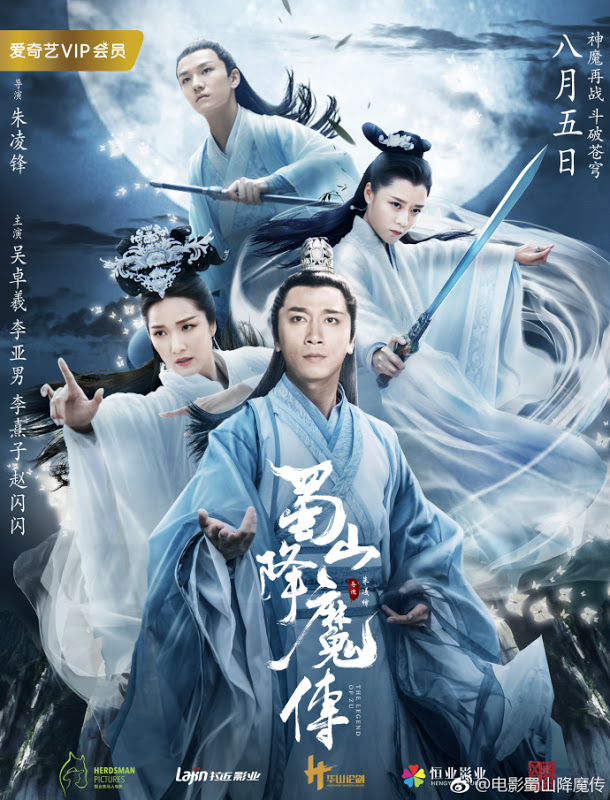 the-legend-of-zu-2018-bluray-chinese