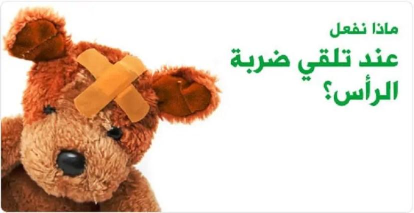 الإسعافات الأولية للتأكد من سلامة الطفل بعد خبط رأسه