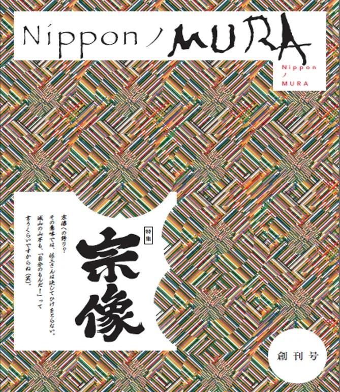 nippon no MURA1