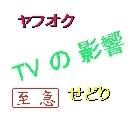 映画 テレビの影響 ヤフオク・せどり リメイク・続編