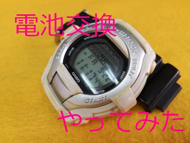 G-shock腕時計 電池交換やってみた!Gショック・デジタル時計はコツが!