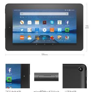Fire タブレット 8GB【Androidじゃ無いよ。】Amazonだよ。