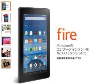 Fire7タブレット 8GBは買ってはイケナイ!【レビュー】