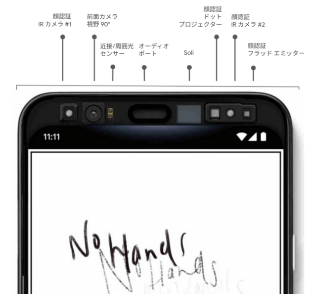Pixel 4 Japan Assistant Soli