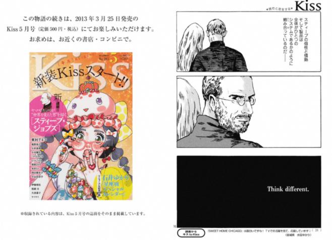Steve-Jobs-Manga-Kiss-01