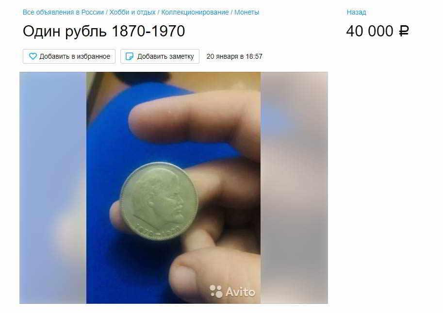 продать рубли и копейки СССР