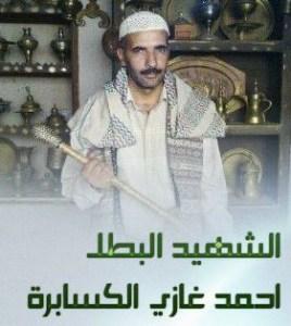 أحمد غازي كسابرة