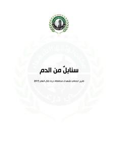 Daraa-2015_001