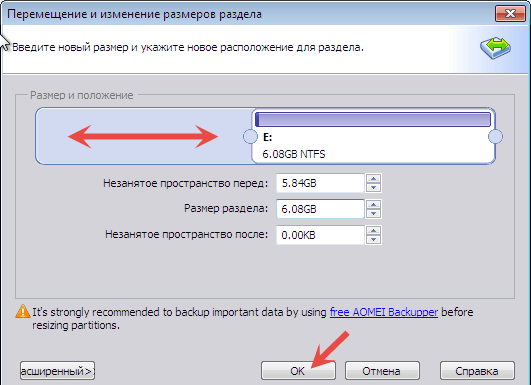 Aomei Partition Assistant — увеличиваем место на диске C