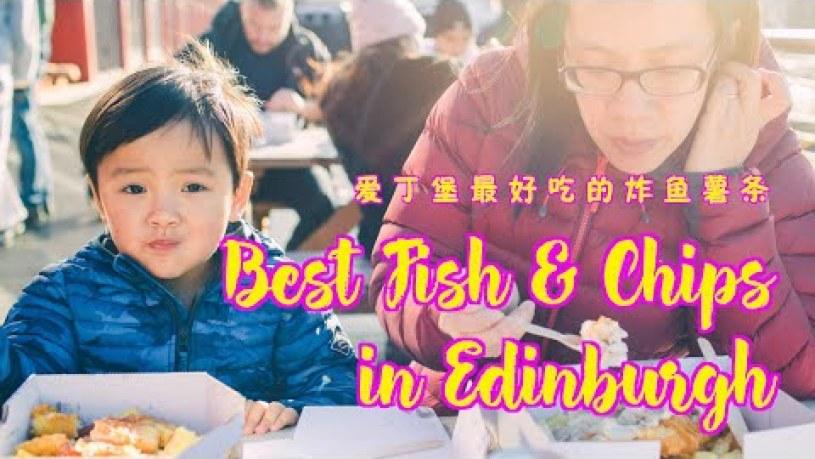 Best Fish & Chips in Edinburgh | 爱丁堡最好吃的炸鱼薯条
