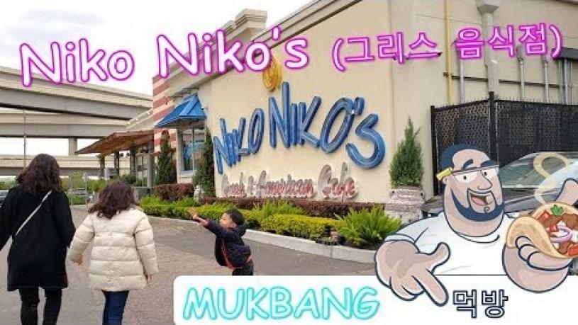 Niko Niko's in Houston,TX | Best Greek Restaurant (그리스 음식점)