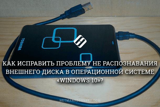 ویندوز 10 یک هارد دیسک خارجی را تشخیص نمی دهد، چگونه می توانید تعمیر کنید؟