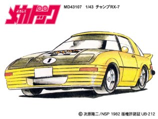 Mechadoc-43 Mazda RX-7 02