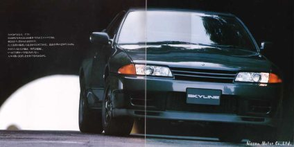 01 Nissan Skyline R32 GTR catalog 1993-02