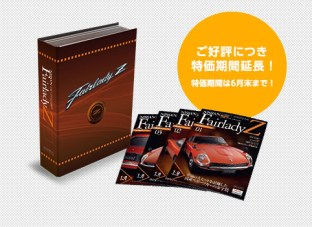 Nissan Fairlady Z S30 subscription model book