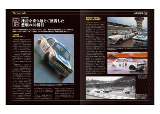 Nissan Skyline KPGC10 GT-R Hakosuka subscription model book 01