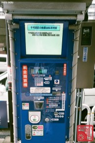 Parking in Japan 04 Pay As You Go - payment meter