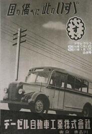Isuzu BX40 1941