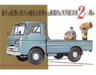 Isuzu Elf 1959
