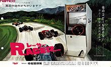 Namco Racer 1970