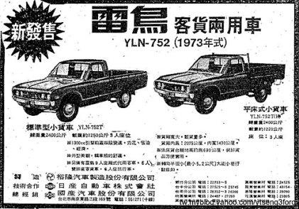 YueLoong YLN-753 Datsun 620 Wagon ad 03