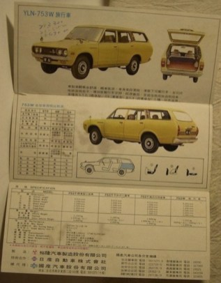 YueLoong YLN-753 Datsun 620 catalog 02