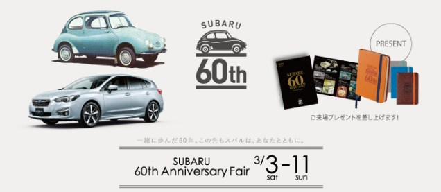 Subaru60th