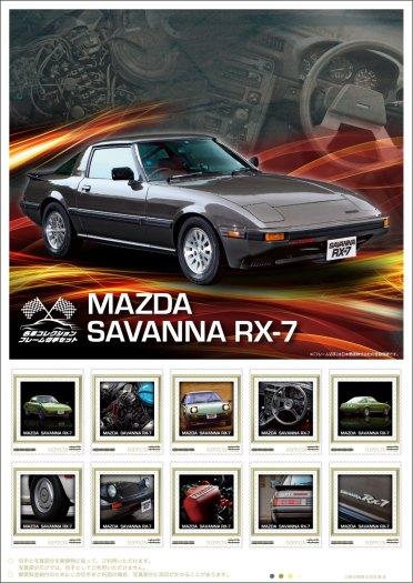 Japan Post Mazda Savanna RX7 SA22 stamps 01