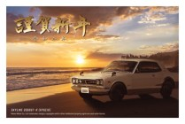 Japan Post Nissan Skyline GTR nenga postcard KPGC10