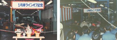 Pajero Manufacturing 1982 Pajero start