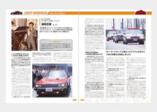 Hachette NissanSkylineR30-SeibuKeisatsu 27