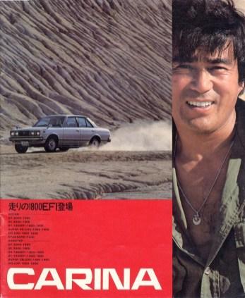Toyota Carina A40 catalog Sonny Chiba