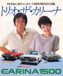Toyota Carina A60 catalog Sonny Chiba 03