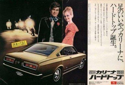 Toyota Carina ad Sonny Chiba