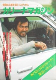 Toyota Carina magazine Sonny Chiba 01