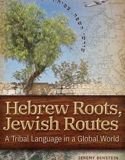 Hebrew Roots, Jewish Routes by Jeremy Benstein
