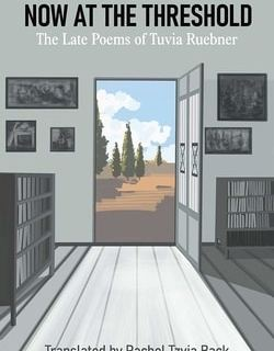 Now at the Thresh­old: The Late Poems of Tuvia Ruebner by Tuvia Rueb­n­er