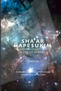 Gate of Verses: Shemos: An English Translation of the Arizal's Commentary on the Torah by Pinchas Winston