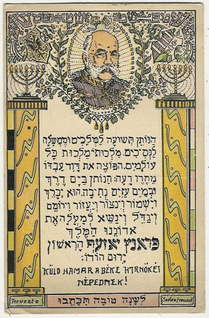 Prayer in Hebrew for Franz Joseph I on an old Rosh Hashanah (Jewish New Year) postcard from Hungary.