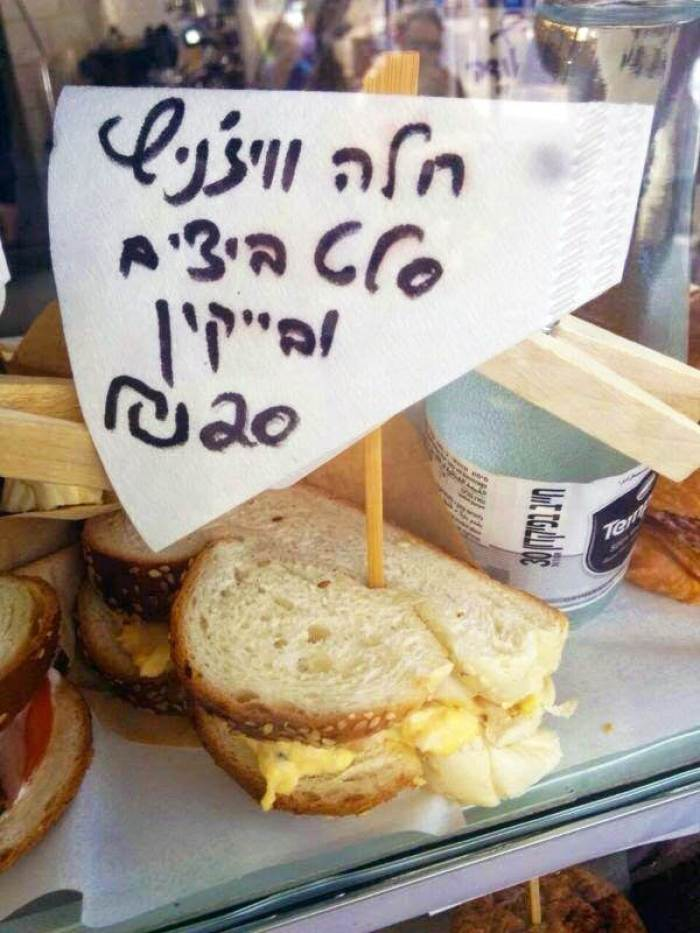 Bacon and egg salad sandwich as found in Tel Aviv made with very frum, (Yiddish for pious) challah from Bnei Brak's famous Vizhnitz bakery.