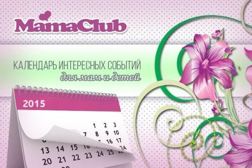 Календарь МамаКлуб