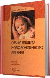 книга Разум Вашего новорожденного ребенка