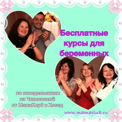 Бесплатные курсы для беременных в СПб