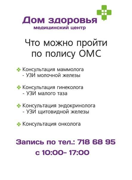 дом здоровья обследование бесплатно