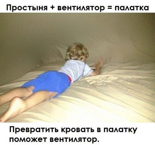 идея как сделать своими руками игровую палатку в доме для ребенка mamaclub.ru